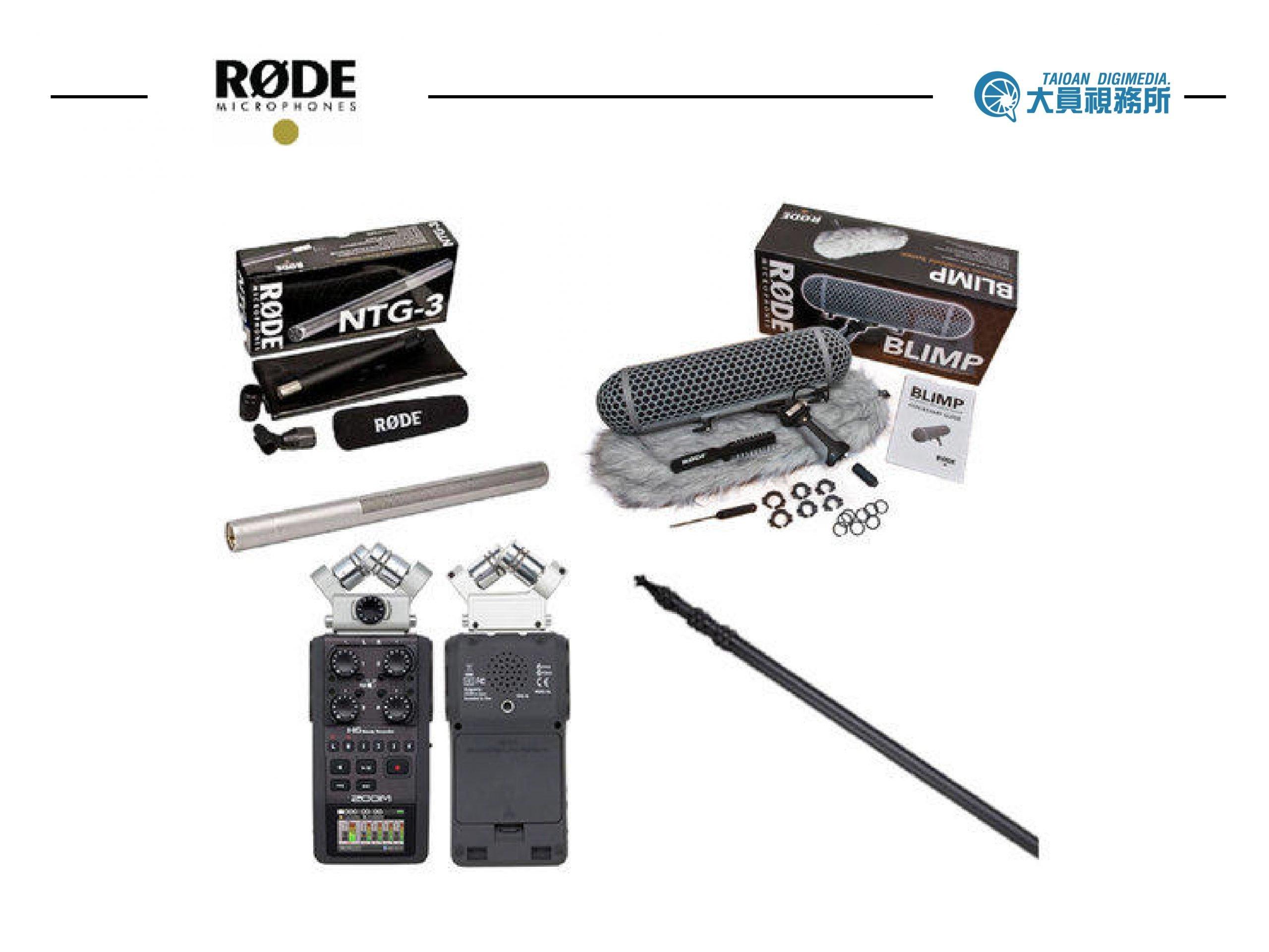 【RODE】錄音組合 NTG-3+BLIMP飛船組+H6+Boom桿