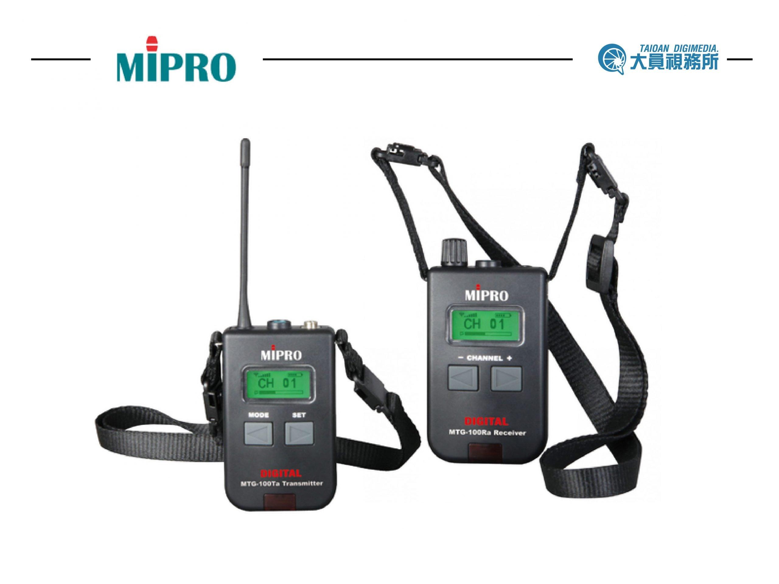 【MIPRO】MTG-100一對五無線傳輸系統